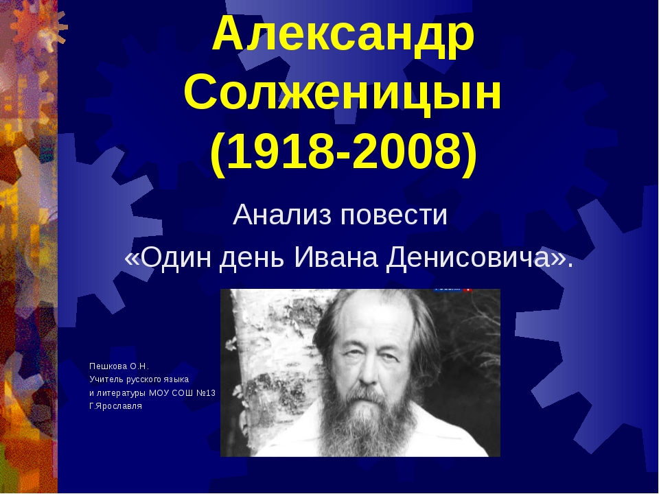 Александр Солженицын (1918-2008) Анализ повести «Один день Ивана Денисовича»....