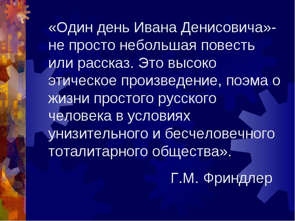 «Один день Ивана Денисовича»- не просто небольшая повесть или рассказ. Это вы...
