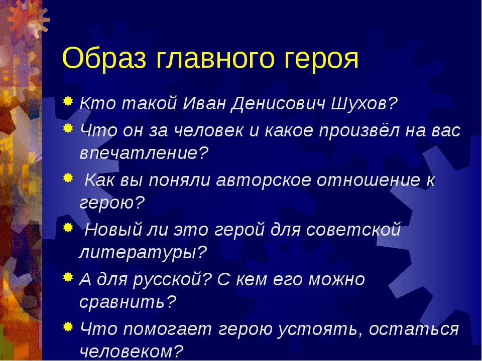 Образ главного героя Кто такой Иван Денисович Шухов? Что он за человек и како...