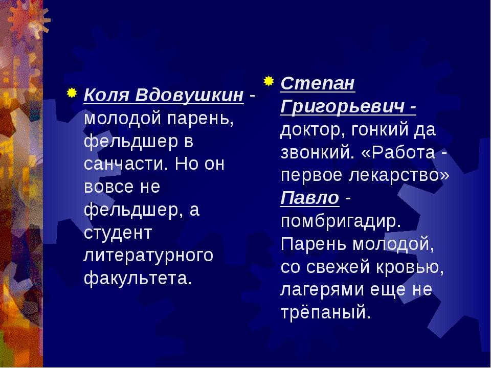 Коля Вдовушкин - молодой парень, фельдшер в санчасти. Но он вовсе не фельдшер...