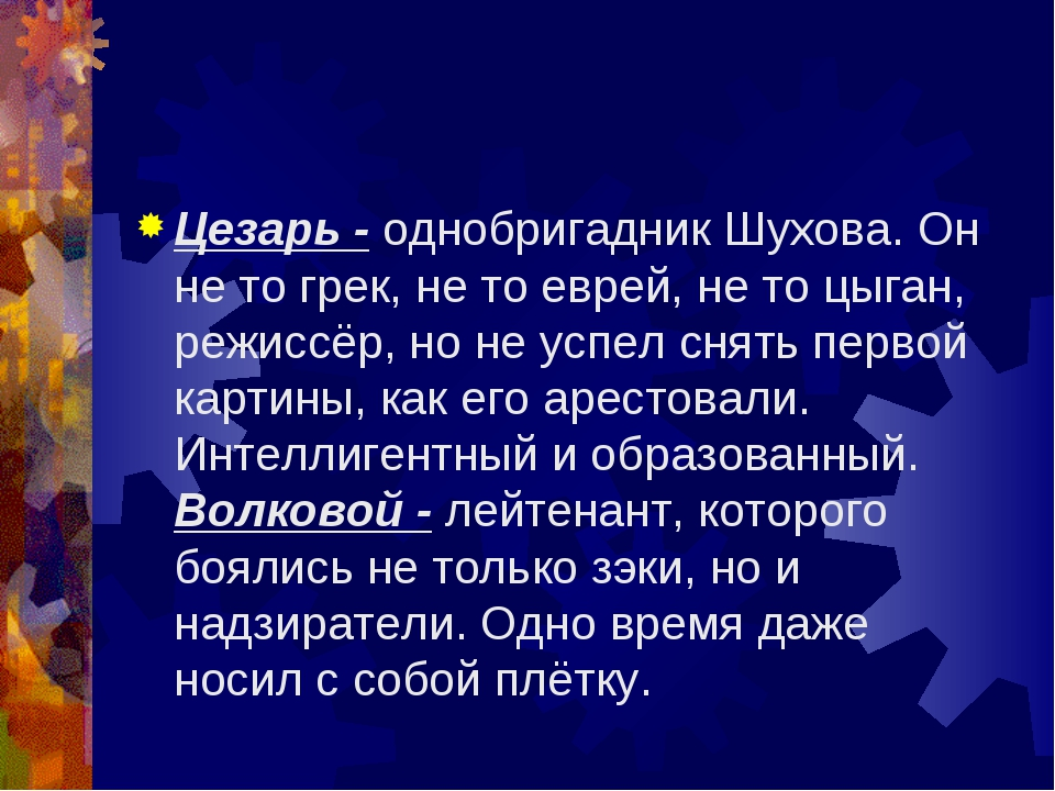 Цезарь - однобригадник Шухова. Он не то грек, не то еврей, не то цыган, режис...