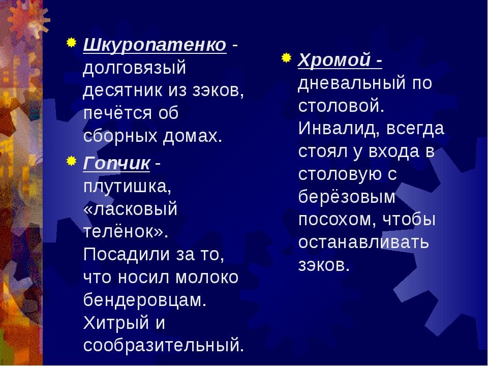Шкуропатенко - долговязый десятник из зэков, печётся об сборных домах. Гопчик...