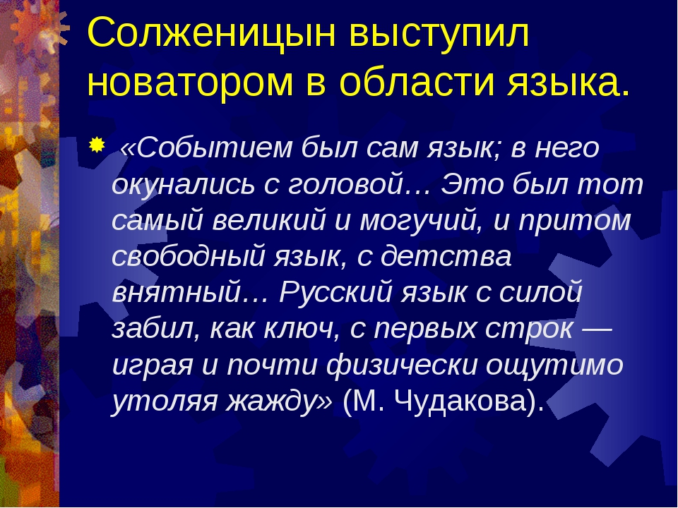Солженицын выступил новатором в области языка. «Событием был сам язык; в нег...