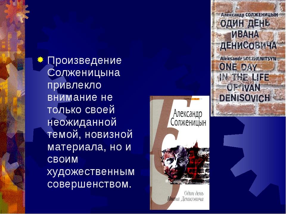Произведение Солженицына привлекло внимание не только своей неожиданной темой...