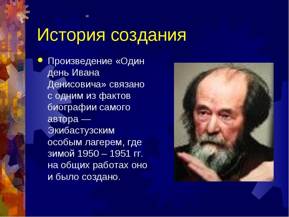 История создания Произведение «Один день Ивана Денисовича» связано с одним из...