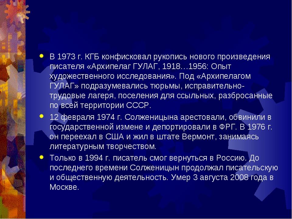 В 1973 г. КГБ конфисковал рукопись нового произведения писателя «Архипелаг ГУ...