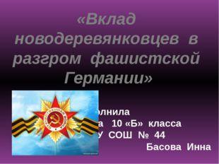 Выполнила ученица 10 «Б» класса МБОУ СОШ № 44 Басова Инна «Вклад новодеревянк