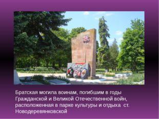 Братская могила воинам, погибшим в годы Гражданской и Великой Отечественной в
