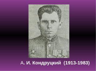 А. И. Кондруцкий (1913-1983)