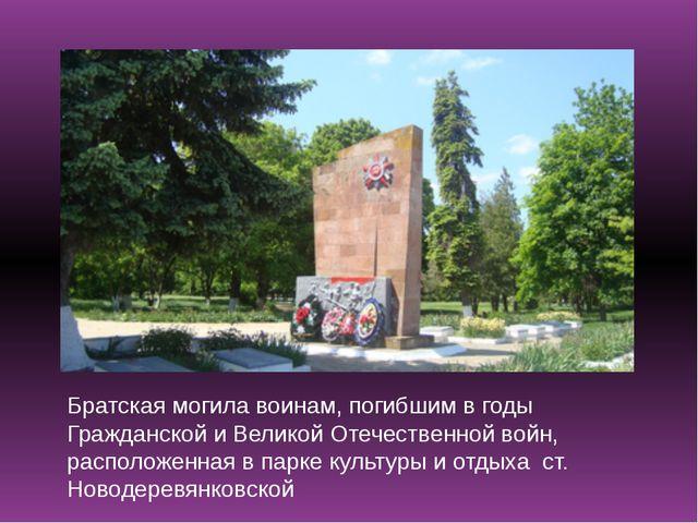 Братская могила воинам, погибшим в годы Гражданской и Великой Отечественной в...