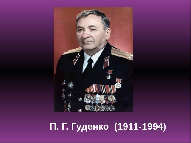 П. Г. Гуденко (1911-1994)