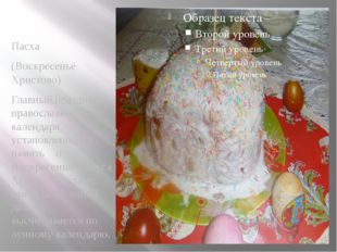 Пасха (Воскресенье Христово) Главный праздник православного календаря, устан