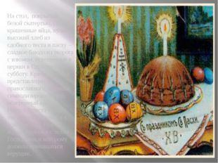 На стол, покрытый белой скатертью, ставили крашенные яйца, кулич - высокий хл