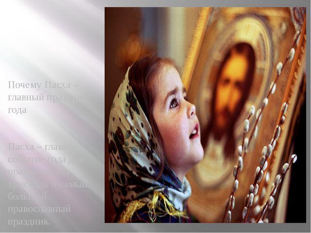 Почему Пасха – главный праздник года Пасха – главное событие года для правос...