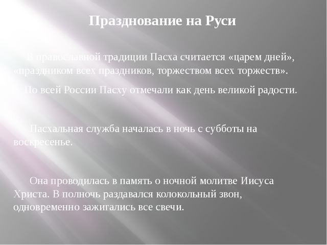 Празднование на Руси В православной традиции Пасха считается «царем дней», «п...