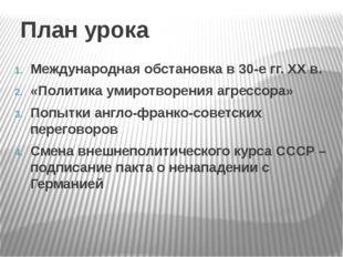 План урока Международная обстановка в 30-е гг. ХХ в. «Политика умиротворения