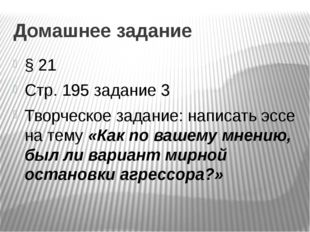 Домашнее задание § 21 Стр. 195 задание 3 Творческое задание: написать эссе на
