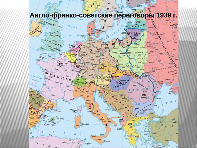 Англо-франко-советские переговоры 1939 г.