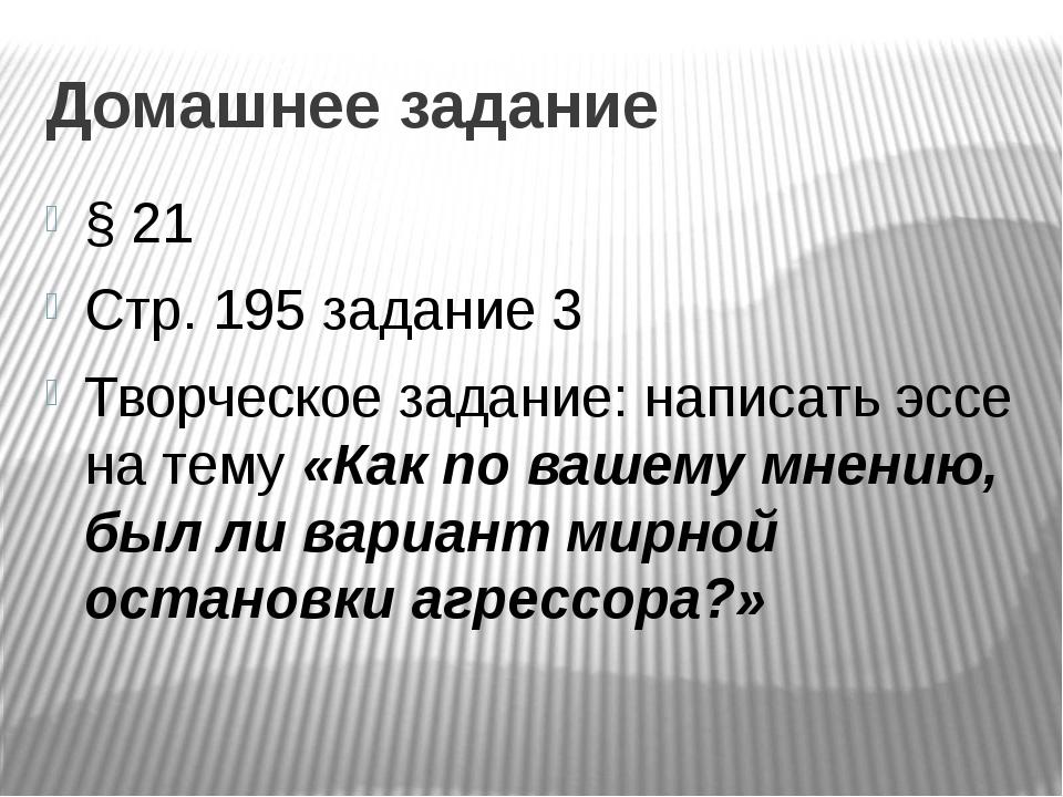 Домашнее задание § 21 Стр. 195 задание 3 Творческое задание: написать эссе на...