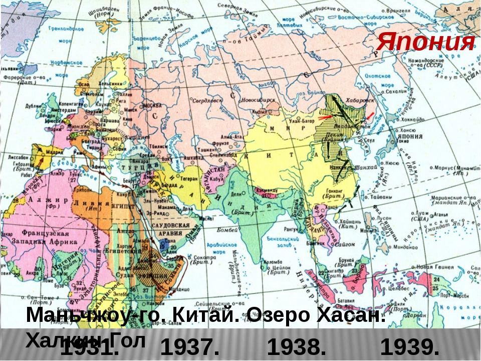 Япония Маньчжоу-го. Китай. Озеро Хасан. Халкин-Гол 1931. 1937. 1938. 1939.