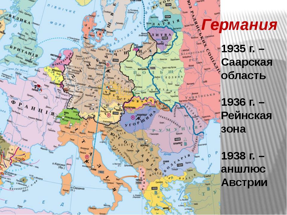 Германия 1935 г. – Саарская область 1936 г. – Рейнская зона 1938 г. – аншлюс...