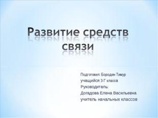 Подготовил: Бородин Тимур учащийся 3 Г класса Руководитель: Догадова Елена Ва