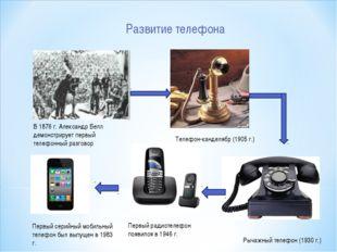 Развитие телефона В 1876 г. Александр Белл демонстрирует первый телефонный ра