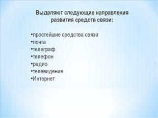 Выделяют следующие направления развития средств связи: простейшие средства св