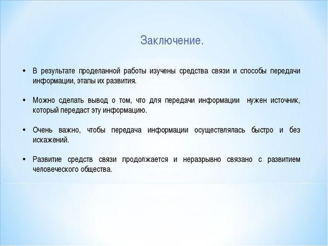 Заключение. В результате проделанной работы изучены средства связи и способы...