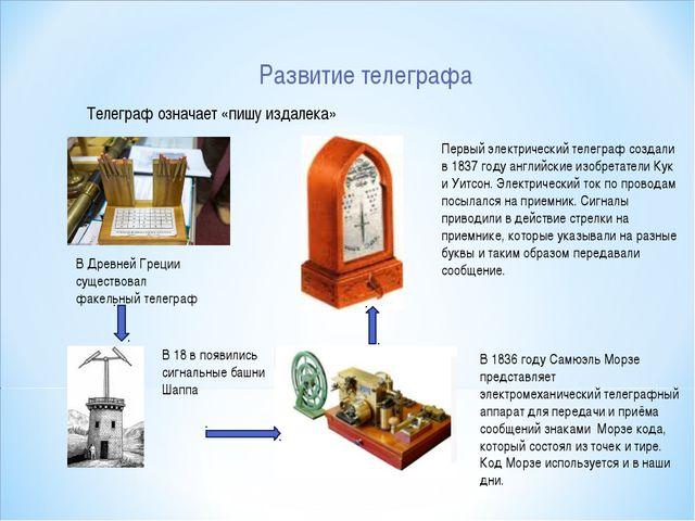 Развитие телеграфа В Древней Греции существовал факельный телеграф Телеграф о...