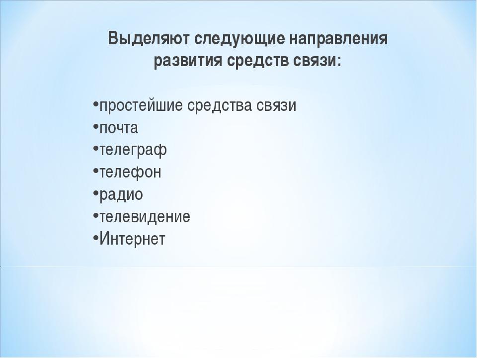 Выделяют следующие направления развития средств связи: простейшие средства св...