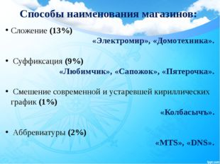 Способы наименования магазинов: Сложение (13%) «Электромир», «Домотехника».