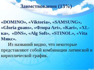 «DOMINO», «Viktoria», «SAMSUNG», «Gloria guans», «Флора Art», «Kari», «XL-ка»