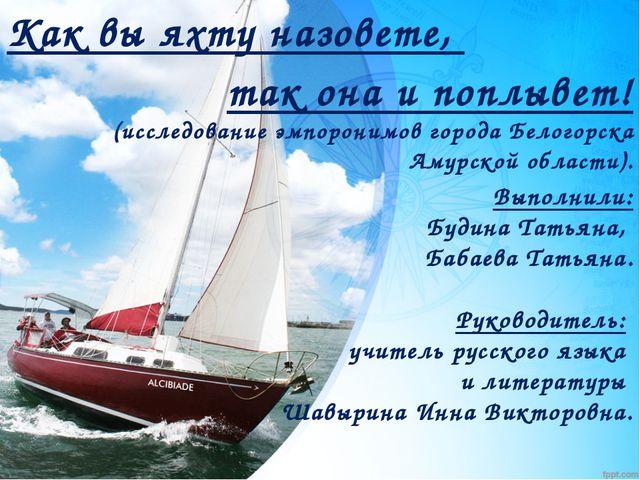 Выполнили: Будина Татьяна, Бабаева Татьяна.  Руководитель: учитель русского...