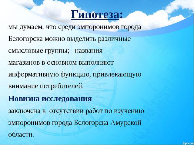 мы думаем, что среди эмпоронимов города Белогорска можно выделить различные с...