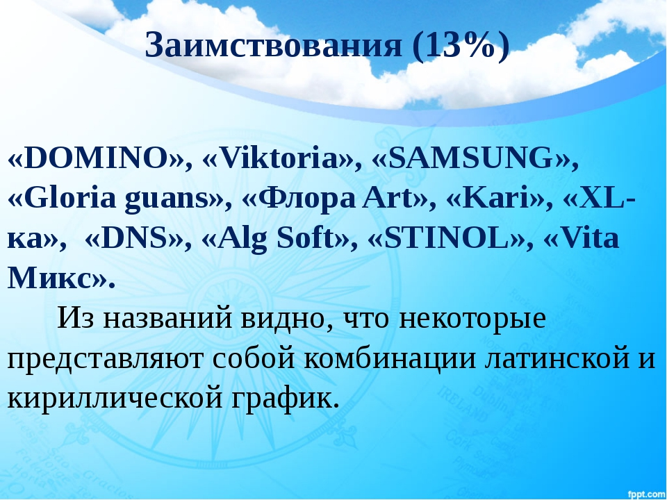«DOMINO», «Viktoria», «SAMSUNG», «Gloria guans», «Флора Art», «Kari», «XL-ка»...