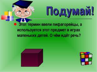Подумай! Этот термин ввели пифагорейцы, а используется этот предмет в играх м