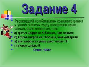 Задание 4 Расшифруй комбинацию кодового замка и узнай в каком году построена