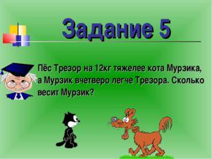 Пёс Трезор на 12кг тяжелее кота Мурзика, а Мурзик вчетверо легче Трезора. Ск