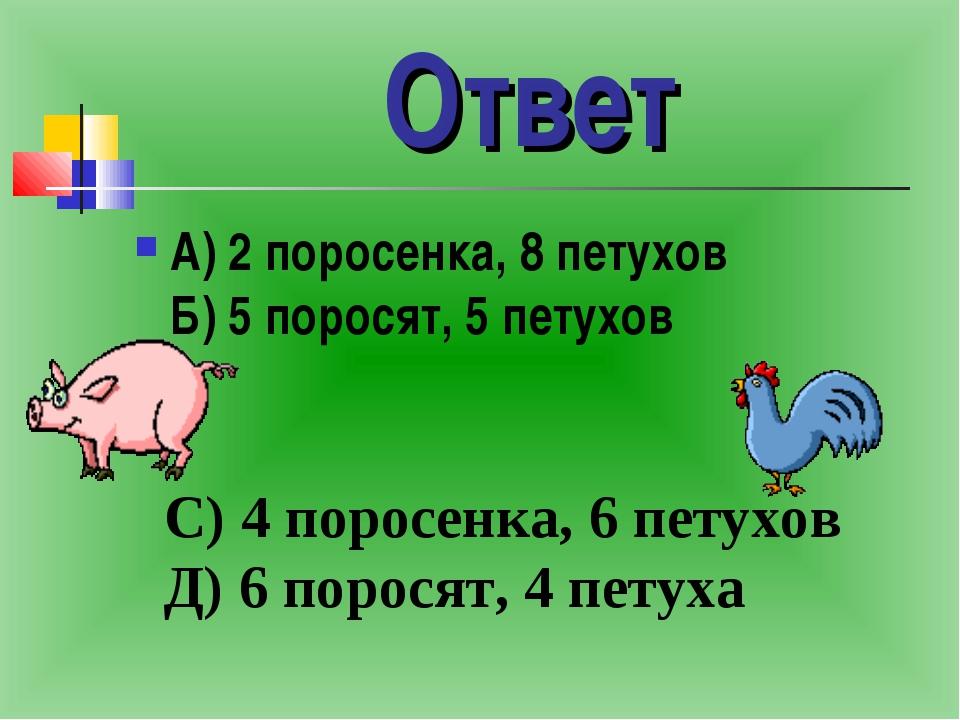 Ответ А) 2 поросенка, 8 петухов Б) 5 поросят, 5 петухов С) 4 поросенка, 6 пет...