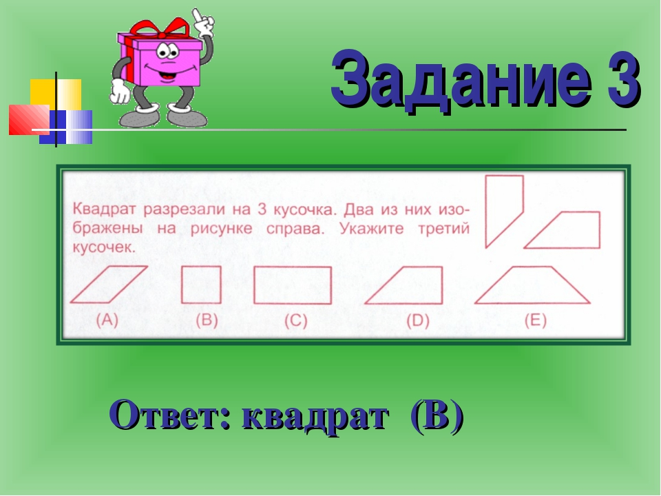 Задание 3 Ответ: квадрат (В)