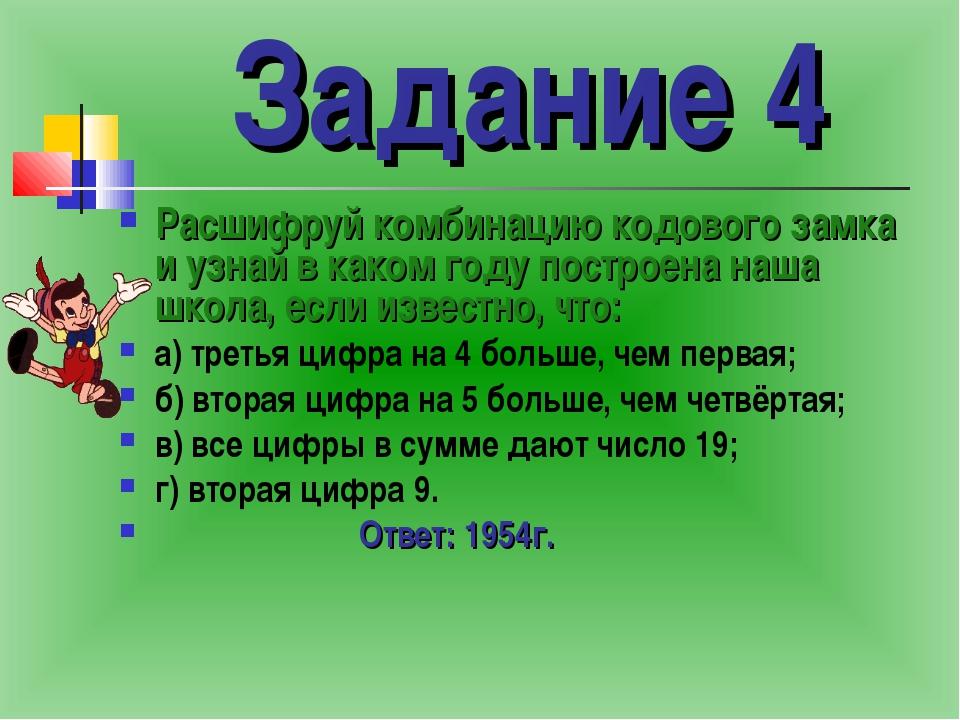 Задание 4 Расшифруй комбинацию кодового замка и узнай в каком году построена...