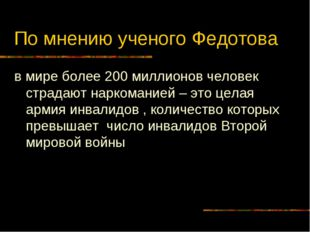 По мнению ученого Федотова в мире более 200 миллионов человек страдают нарком