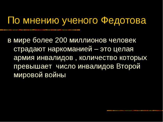 По мнению ученого Федотова в мире более 200 миллионов человек страдают нарком...