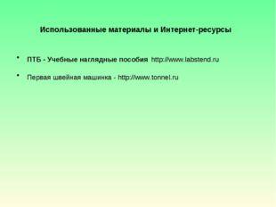 Использованные материалы и Интернет-ресурсы ПТБ - Учебные наглядные пособия h