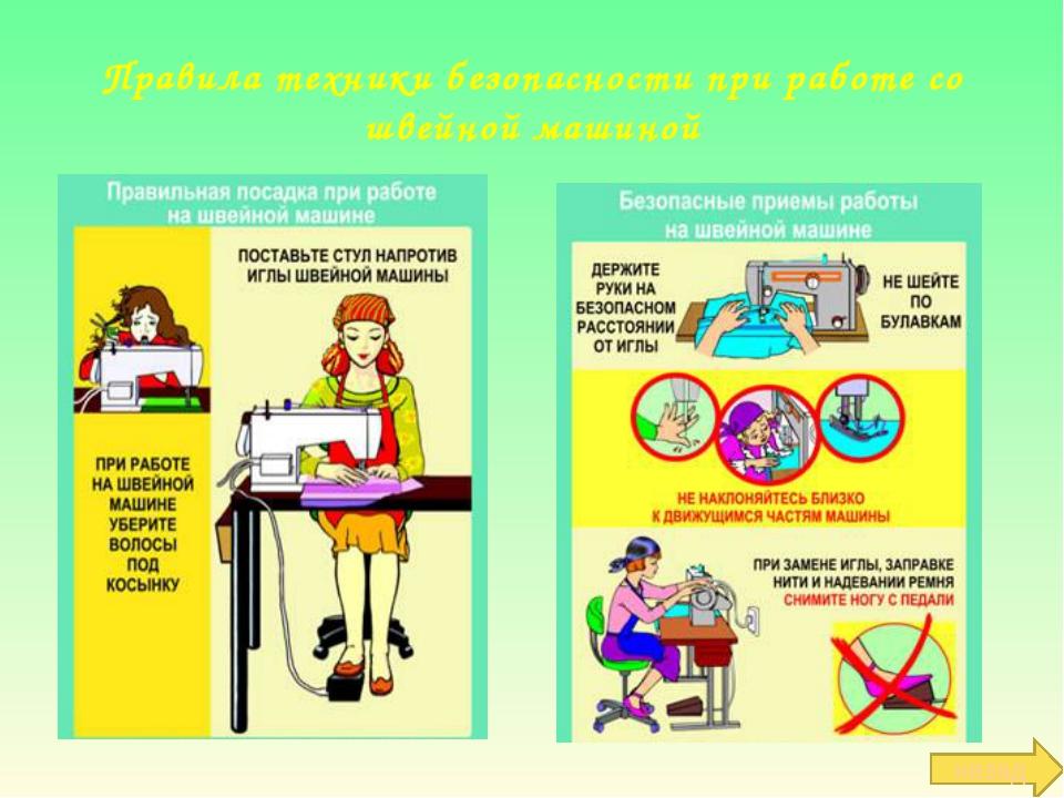 Правила техники безопасности при работе со швейной машиной назад