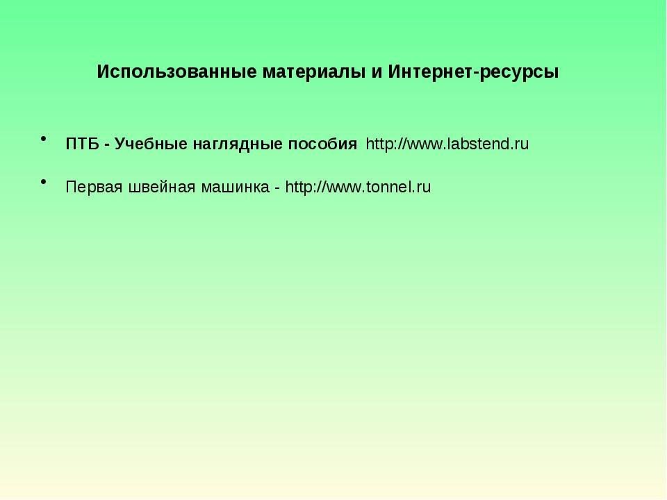 Использованные материалы и Интернет-ресурсы ПТБ - Учебные наглядные пособия h...