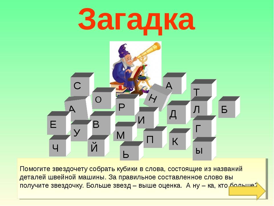 Загадка К Т А П А Н Л И С О М Д В Р Помогите звездочету собрать кубики в слов...