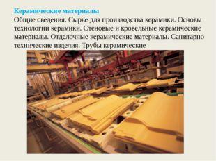 Керамические материалы Общие сведения. Сырье для производства керамики. Основ