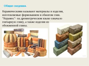 Общие сведения. Керамическими называют материалы и изделия, изготовляемые фор